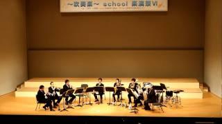 兵庫芸術文化センター管弦楽団金管「金管8重奏のための文明開化の鐘」 thumbnail