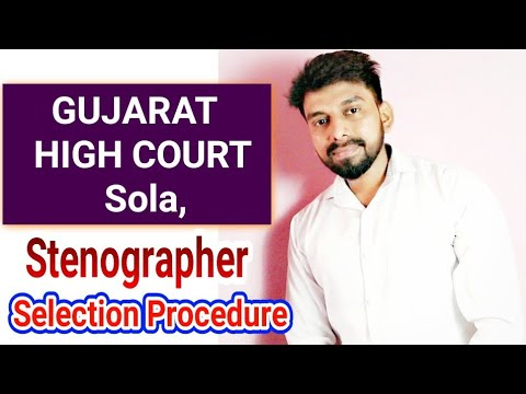 GUJARAT HIGH COURT- STENOGRAPHER (Sola, Ahmedabad) - Selection Procedure by DL ZONE