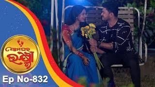 Ama Ghara Laxmi | Full Ep 832 | 4th Jan 2019 | Odia Serial - TarangTV