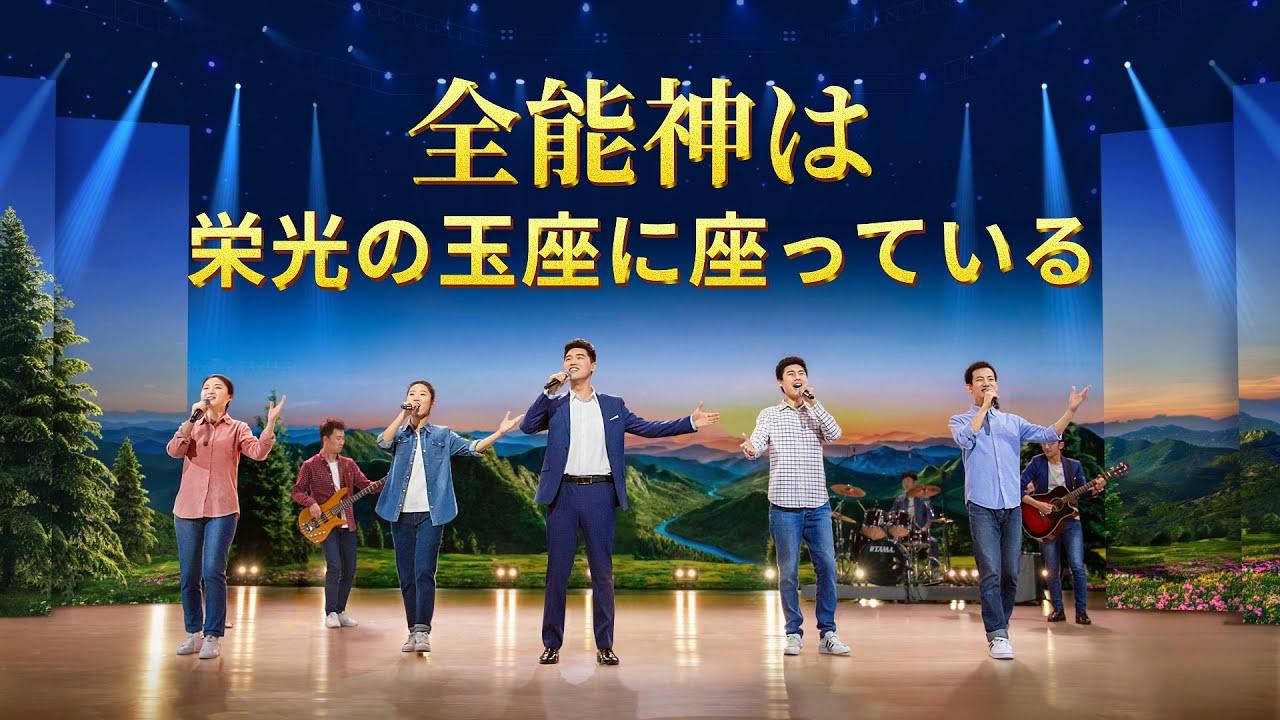ワーシップソング MV「全能神は栄光の玉座に座っている」Praise and Worship 日本語字幕
