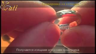 Гравировка на кольцах . Как сделать гравировку на свадебных кольцах