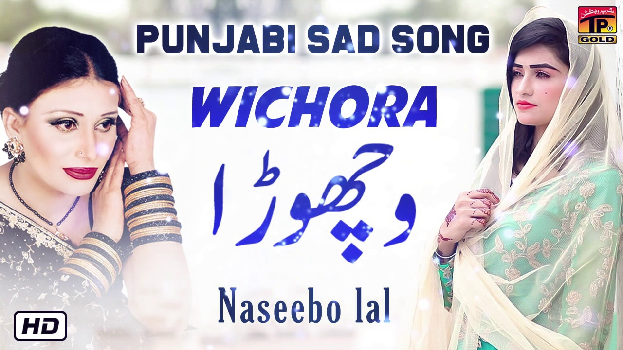 Dil Marjane Noon Naseebo Lal Old Song 2019 Tp Gold Youtube