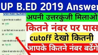 UP B.ED ANSWER KEY 2019 DOWNLOAD//UP B.ED ENTRANCE EXAM ANSWER KEY//UP B.ED CUTOFF देखे//up b.ed