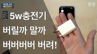 당신의 아이폰, 고속 충전이 필요한가?⎪5w 27w 고…