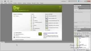 Adobe Dreamweaver для начинающих. Урок №1 из 14. Автор Евгений Попов