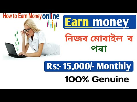 Best income work from home-part time|| ঘৰৰ পৰা টকা income কৰক নিজৰ মোবাইল ৰ পৰা-Job news
