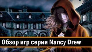 Обзор игровой серии Nancy Drew для PC