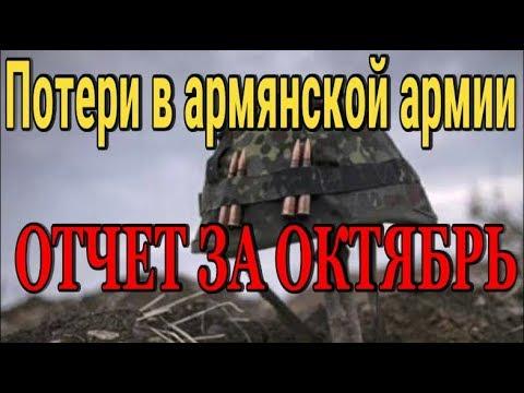 Потери в армянской армии - ОТЧЕТ ЗА ОКТЯБРЬ