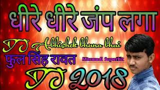 New . Marwadi Dj Song 2018 धीरे धीरे जंप लगा कड़ियां Fhool singh rawat Mix BY DJ Abhishek bhuna bhai
