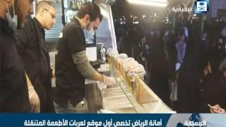 أمانة الرياض تخصص أول موقع لعربات الأطعمة المتنقلة