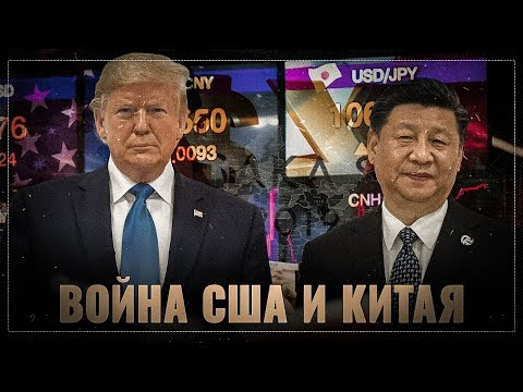 Валютная война США