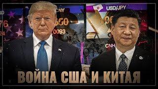 Валютная война США и Китая кончится крахом финансовой системы