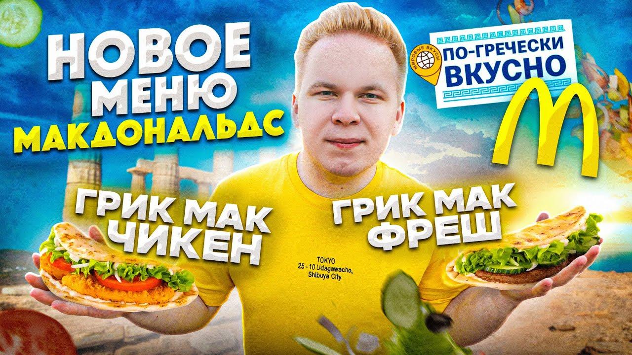 Новое Меню Макдональдс , По-Гречески вкусно / Летние новинки Фастфуда 2020 / Грик Мак Фреш/Чикен