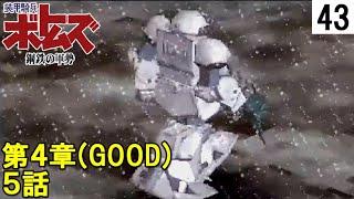 「孤高の道化師」 ※高速再生 アクションゲームが苦手なボトムズファンにオススメ.