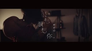 Cover images 謝震廷 Eli Hsieh【很想很想你】(Official Music Video)