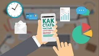 Население Казахстана повышает цифровую грамотность