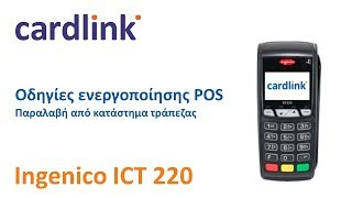 v2Movie : Cardlink   Οδηγίες Ingenico ICT220 Ethernet (παραλαβή από