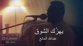 يهزك الشوق - عبدالله المانع