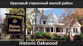 Города Америки. Старинный жилой район Historic Oakwood