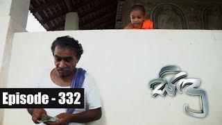 Sidu | Episode 332  14th November 2017 Thumbnail