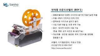 KOREA PACK 2020 전시회-반자동 라운드라벨러…