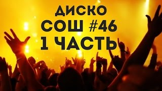 VLOG:ДИСКАЧ,КОРОВА,БОРОДАЧ. СОШ №46 (1 ЧАСТЬ)
