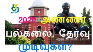 Anna University December Result 2019 Date? 2020 அண்ணா பல்கலை. தேர்வு முடிவுகள்