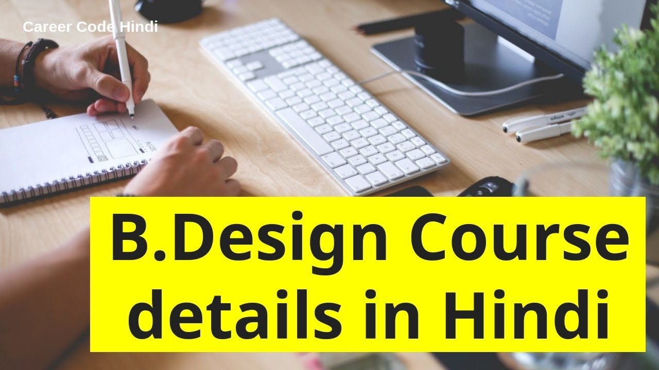 B Design course details in Hindi