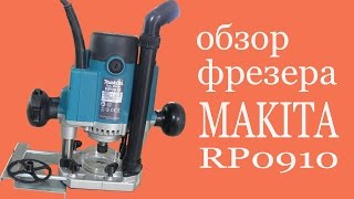 Обзор фрезера MAKITA RP0910. Review of router MAKITA RP0910.