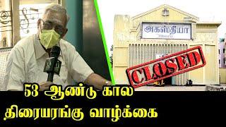 53 ஆண்டு கால திரையரங்கு வாழ்க்கை || Agastya Theatre || Vada Chennai