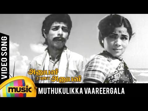 Muthukulikka Varigala Song | Anubavi Raja Anubavi Tamil Movie | Nagesh | Manorama | MS Viswanathan