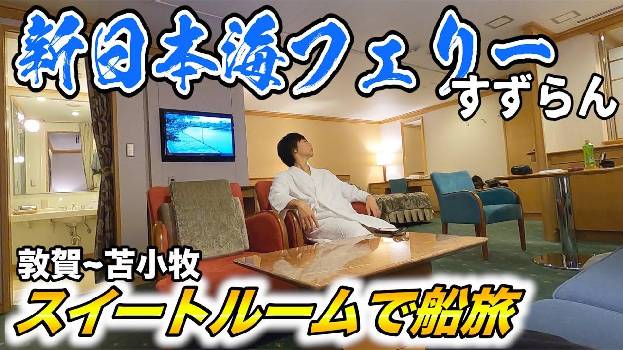 【ブルジョワ】新日本海フェリーすずらん 最高級スイートルームに宿泊 敦賀〜苫小牧 20時間の旅 The Japan voyage to Hokkaido staying at Suite Room