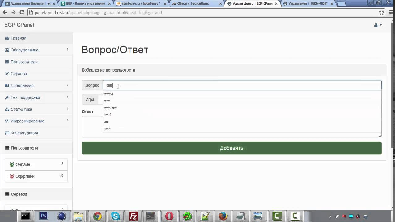 Как сделать панель управления для игрового хостинга создать сайт на хостинге рф