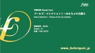 [吹奏楽-レンタル譜] ドールズ・コレクション I 〜おもちゃの兵隊と: Do...