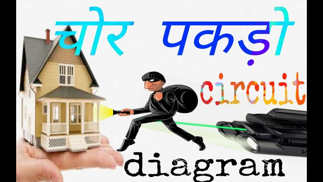 How To Make A Laser Light Security Alarm Circuit Diagram In Hindi