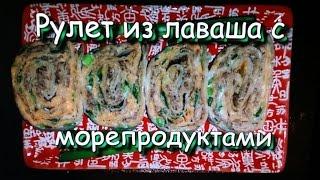 Рулет из лаваша с морепродуктами / Pita roll with seafood.