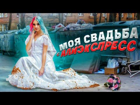 НЕВЕСТА С АлиЭКСПРЕСС - ИСТОРИЯ МОЕЙ СВАДЬБЫ