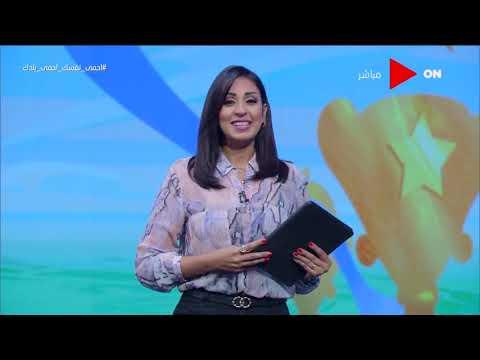 صباح الخير يا مصر - أخبار الرياضة المحلية والعالمية - الجمعة 26 يونيو 2020  - 13:58-2020 / 6 / 26