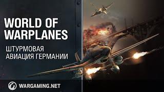 World of Warplanes: Штурмовая авиация Германии(, 2015-02-18T15:54:16.000Z)