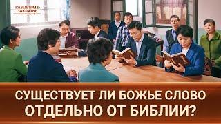 Христианский фильм «РАЗОРВАТЬ ЗАКЛЯТЬЕ» Существует ли Божье слово отдельно от Библии?(Видеоклип 3/6)