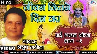Anup Jalota - Jeevan Kitne Din Ka (Nayee Bhajan Sandhya Vol-1) (Hindi)