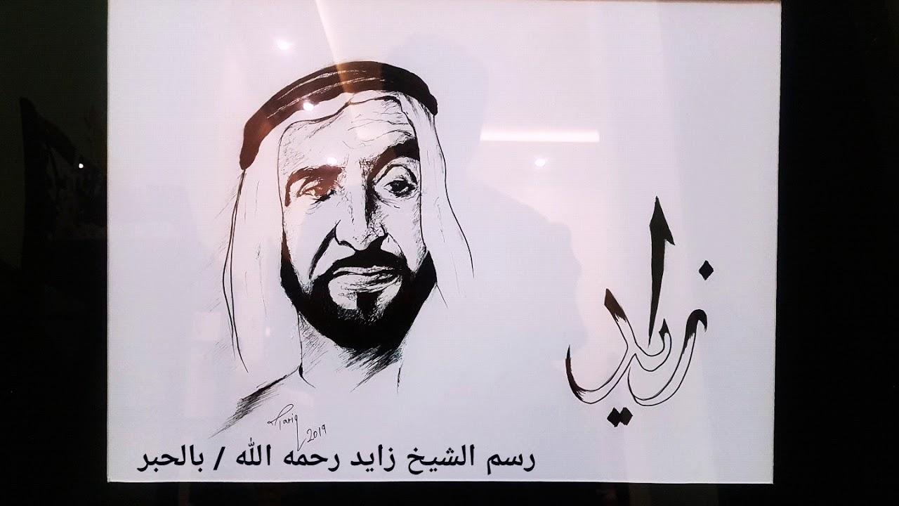 رسم الشيخ زايد رحمه الله بالحبر Youtube
