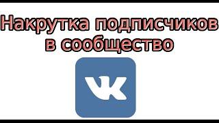Раскрутка групп вконтакте без ботов бесплатно