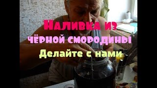 #Домашняяналивка  // Черная смородина