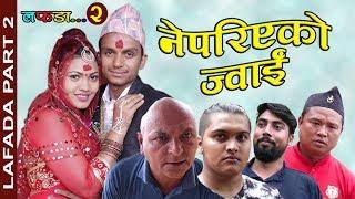 Nepali Short Movie  नेपरियको जवई ||  || 27 JUN Master | 2019 | ft.Raju Master | Master Tv