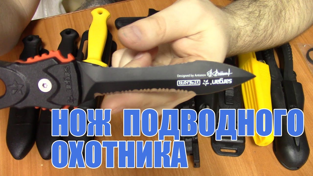 Нож для подводной охоты. Какой выбрать?