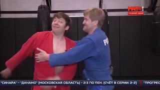 """Приемы самбо от """"Уральских пельменей"""". Сюжет МАТЧ ТВ"""