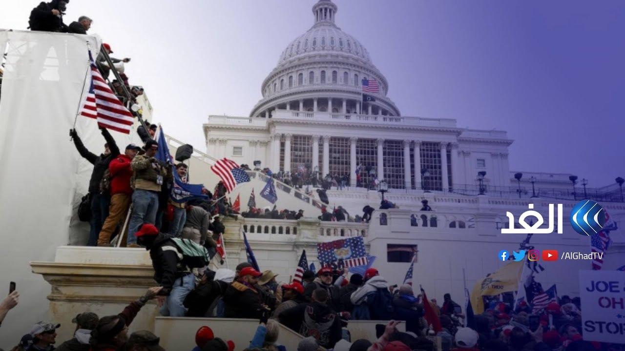 من القاهرة لبيروت.. أبرز ردود الفعل على أحداث اقتحام الكونجرس الأمريكي