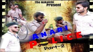 अनाड़ी पुलिस (funny police)   part-2   The Nakalchi   Vishnu Sharma