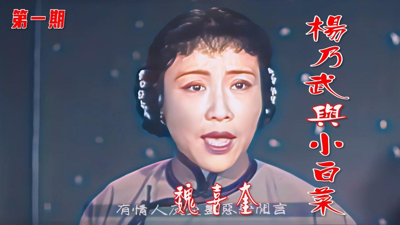高清彩色修复1962年魏喜奎曲剧电影《杨乃武与小白菜》第一期《投毒谋害》
